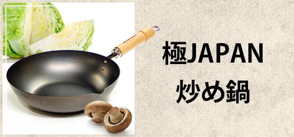 極ジャパン 炒め鍋