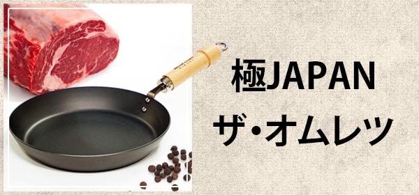 極ジャパン ザ・オムレツ