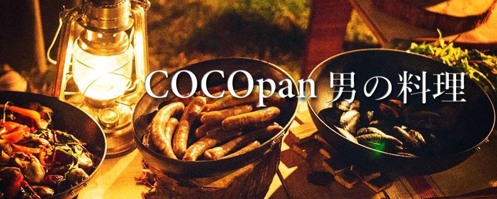 鉄フライパン「極SONS COCOpan」公式サイト