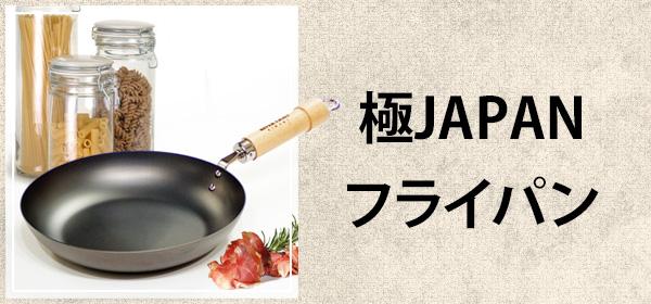 極ジャパン フライパン