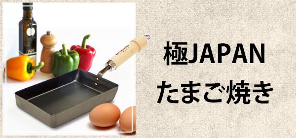 極ジャパン たまご焼き器