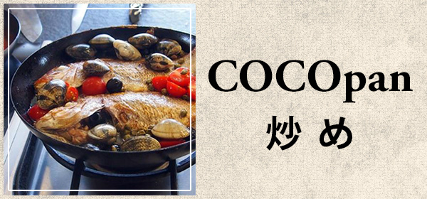COCOpan炒め