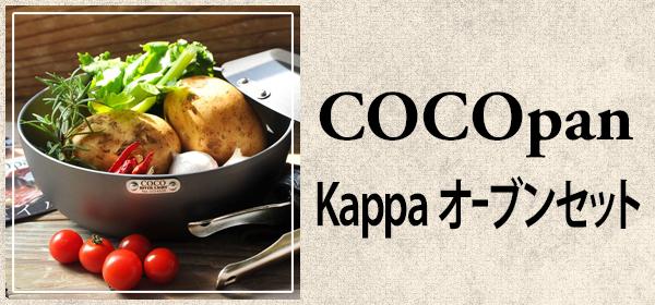COCOpan Kappaオーブン