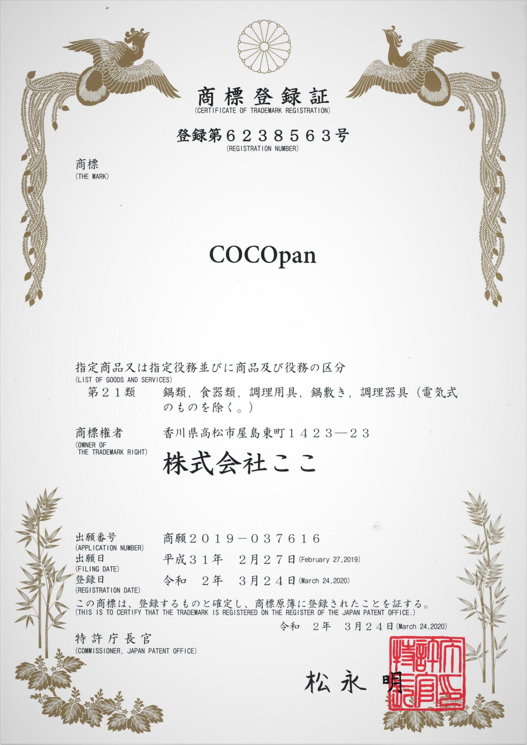 COCOpan商標登録