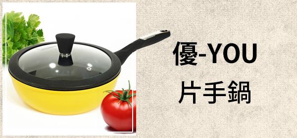 優 炒め鍋